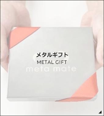 贈る METAL GIFT
