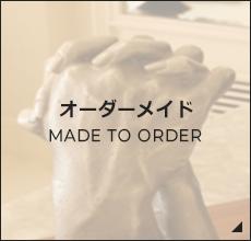 伝える MADE TO ORDER